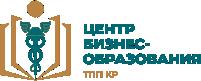 Центр Бизнес-образования ТПП КР